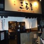 神泉ホルモン 三百屋 -