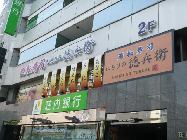 にぎりの徳兵衛 仙台駅前店