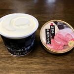 松阪まるよし - 松阪牛 牛脂アイス①