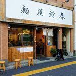 麺屋鈴春 -