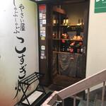 こすぎ畑 - 2階のお店の入口