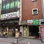 こすぎ畑 - 建物外観(お店は2階)