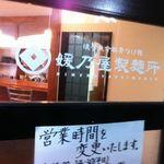 媛乃屋製麺所 -