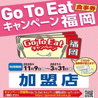 【GoToEatお食事券利用可能店】