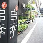 Kushitei -