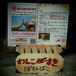 フレンチトースト専門店 ぴぃちゃんち - 湘南里親募金実施中です