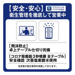 安全安心!衛生管理徹底して営業中!