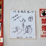 竹本商店☆つけ麺開拓舎 - U字工事のサイン!TVで見たよ