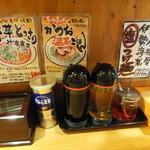 竹本商店☆つけ麺開拓舎 - カウンターの調味料