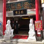 中国名菜 京華園 -