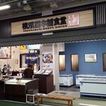 横濱屋本舗食堂 - 外観写真:外観