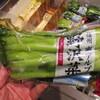 Dangouzakasabisuerianoborishoppingukona - 料理写真:談合坂SAで野沢菜漬け購入!
