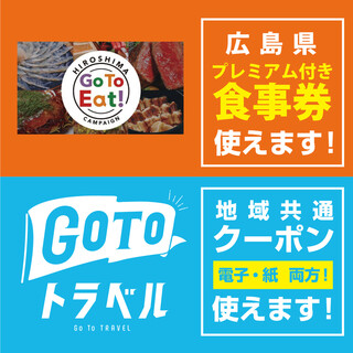 当店はGoToEat/GoToトラベルキャンペーン対象店です