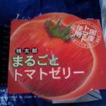 14146052 - まるごとトマトゼリー☆彡