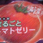 14146058 - 国産トマト使用