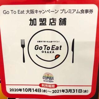 GoToEat大阪キャンペーンプレミアム食事券。