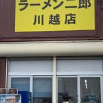 ラーメン二郎 - お店外観。