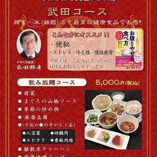『私はこれで健康になった』日本健康食育協会監修の武田コース