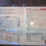 奥芝商店 八王子田代城 - メニュー