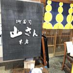Yamasansushi -