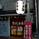 bi-runagayakantarou - 店舗外観
