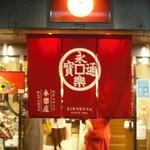 ほそつじいへえ TEA HOUSE - 祇園にあり