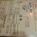 一軒め酒場 吉祥寺南口店 - 御飲み物メニュー