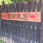 菊池温泉 清流荘 -