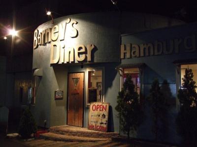 バーニーズ ダイナー ハンバーグ