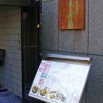 茅場町 長寿庵 - 長寿庵かやば町(1階入口)