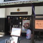 神門通りカフェ ポンム ベエル - 入り口