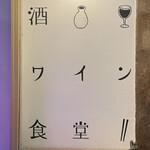酒ワイン食堂 今日どう? -