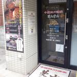 蔓山 - 店舗外観