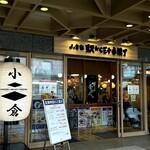 Hakataramenshinshin - 小倉宿 駅から三十歩横丁 入口