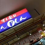 Hakataramenshinshin - お店は屋台っぽい造作
