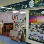 タイ料理&グリルバー バン -