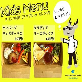 ドリンク付き!キッズボックス600円~!