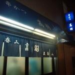 高羽 - 三宮、生田神社の東側・・・東門街の路地にあるのですが・・・
