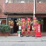 北崎商店 -