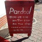 パンドール - 外観写真:看板