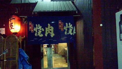 牛屋 松山店