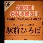 電光石火 駅前ひろば店 -
