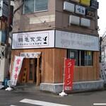 鶴亀食堂 - 外観