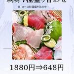 魚彩炭火ダイニング 一志 - 刺身7種盛り
