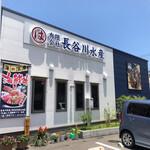 有限会社 長谷川水産 -