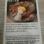 141561496 - ステーキ丼