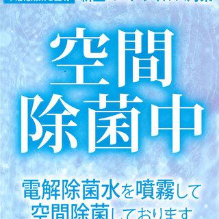 ♦コロナ感染対策♦☆店内完全無菌安全環境を実現☆