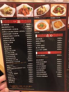 台湾ダイニング 羅凰 -