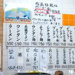 一九、ラーメン - ラーメンメニューは550円~1,150円までバリエーションというか組みあわせ豊かに。