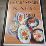 Okinawasakabakafu -